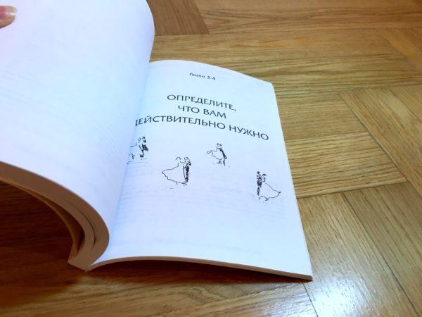Книга «Танцуем по максимуму»