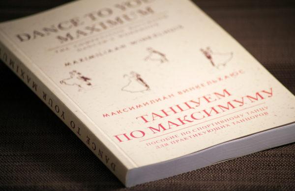 23_Книга «Танцуем по максимуму»