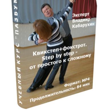 #7 «Квикстеп + фокстрот. Step by step — от простого к сложному»