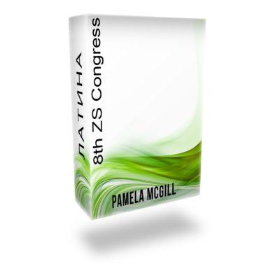 8th ZS Congress, латина (Pamela McGill)