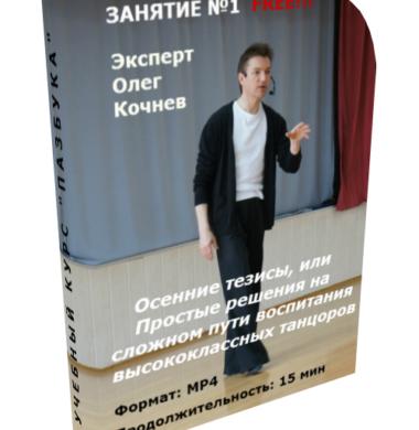 #1 «Осенние тезисы, или Простые решения на сложном пути воспитания высококлассных танцоров»