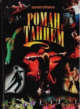 Книга «Роман с танцем»
