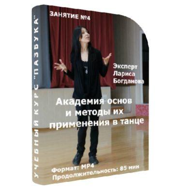 #4 «Академия основ и методы их применения в танце»