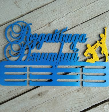 Медальница именная двухцветная