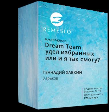 Dream Team – удел избранных или и я так смогу?